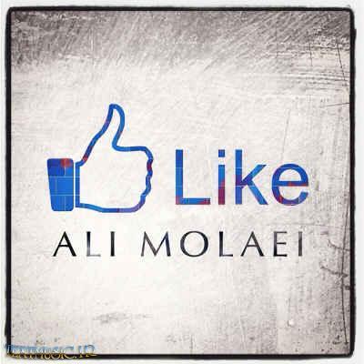متن آهنگ لایک از علی مولایی | تکست موزیک . ای ار