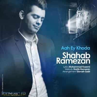 متن آهنگ آه ای خدا از شهاب رمضان| منبع متن اهنگ : www.TextMusic.ir  |  تکست موزیک . ای ار | تکس اهنگ.رزبلاگ . کام