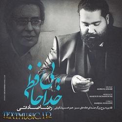 متن آهنگ بی خداحافظی از رضا صادقی | تکست موزیک | منبع جدیدترین متن اهنگ های روز | www.textmusic.ir | متن اهنگ | موزیک تکست