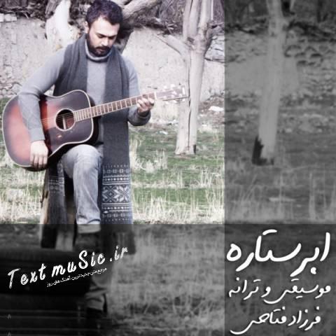 متن آهنگ ابر ستاره از فرزاد فتاحی