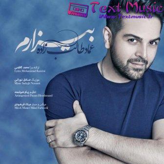 Emad Talebzadeh - Bizaram.jpg (336×336)