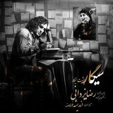 متن آهنگ سیگار پشت سیگار از رضا یزدانی + پخش آنلاین