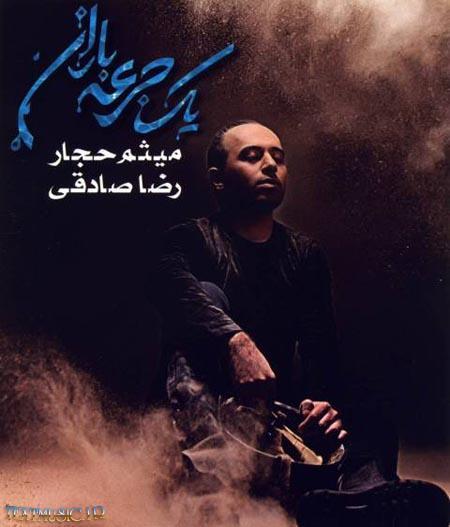 عکس آلبوم یک جرعه باران از رضا صادقی و میثم حجار