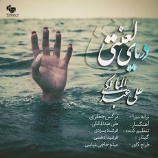 متن آهنگ بیزارم از شمال از علی عبدالمالکی + پخش آنلاین
