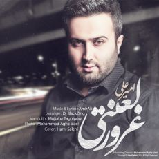 متن آهنگ غرور لعنتی از امیر علی