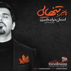 متن آهنگ تنهایی از احسان خواجه امیری + پخش آنلاین