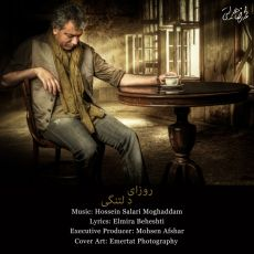 متن آهنگ روزای دلتنگی از محمدرضا هدایتی + پخش آنلاین