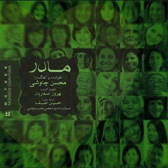 متن آهنگ مادر محسن چاوشی با پخش آنلاین