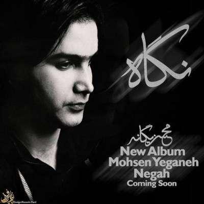 دانلود متن آلبوم نگاه محسن یگانه با پخش آنلاین