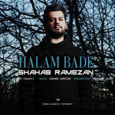 متن آهنگ حالم بده از شهاب رمضان + پخش آنلاین
