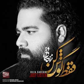 متن آهنگ آدم خوبه از رضا صادقی + پخش آنلاین