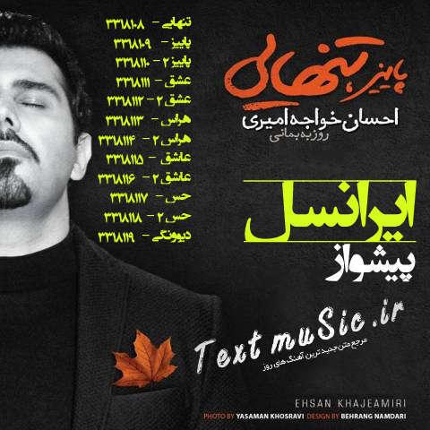 کد آهنگ پیشواز ایرانسل آلبوم پاییز تنهایی احسان خواجه امیری