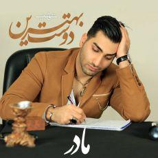 متن آهنگ بهترین دوست حسین تهی با پخش آنلاین